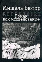 Мишель Бютор – Роман как исследование. – М. Изд-во МГУ, 2000