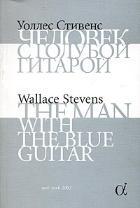 Уоллес Стивенс. Человек с голубой гитарой -  Нью-Йорк: ARS-INTERPRES, 2003