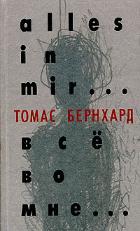 Томас Бернхард – Всё обо мне. – СПб. Изд-во Ивана Лимбаха, 2006