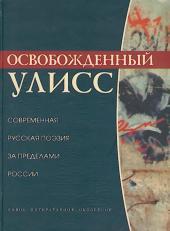 Освобожденный Улисс. Современная русская поэзия за пределами России. - М. НЛО, 2004